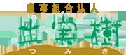 土実樹 五ヶ所みかん 通販サイト | 伊勢志摩、南伊勢町五ヶ所浦